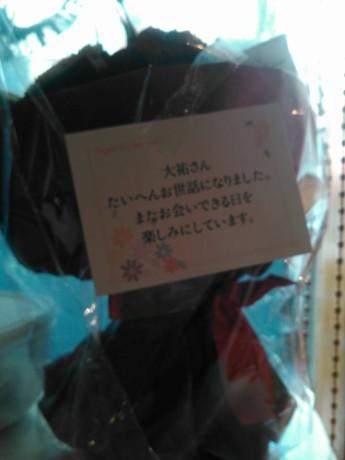 送別会えみちゃんから花
